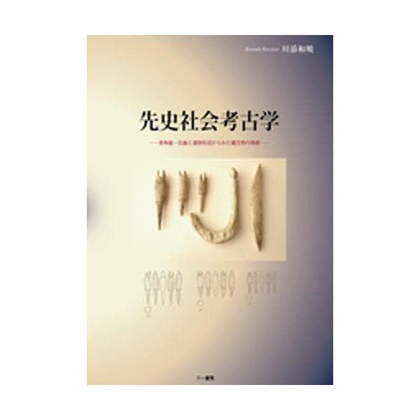 先史社会考古学 骨角器・石器と遺跡形成か/川添和暁
