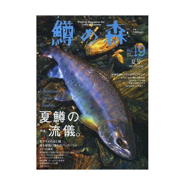 鱒の森 No.19(2013summer)