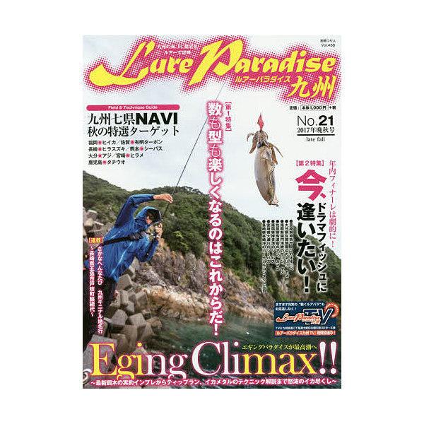 Lure Paradise九州 No.21(2017年晩秋号)