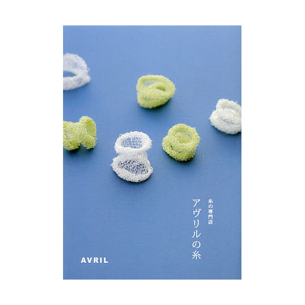 糸の専門店アヴリルの糸/福井雅己