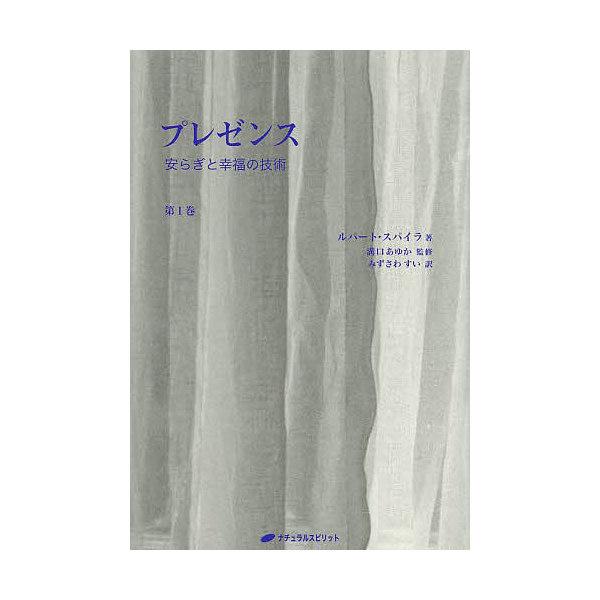 プレゼンス 第1巻/ルパート・スパイラ/溝口あゆか/みずさわすい