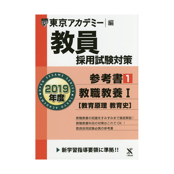 教員採用試験対策参考書 2019年度1/東京アカデミー