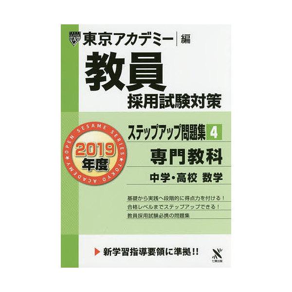 教員採用試験対策ステップアップ問題集 2019年度4/東京アカデミー