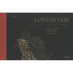 LOVE IN VAIN ロバート・ジョンソン1911−1938/ジャン・ミッシェル・デュポン/メッツォ/椎名ゆかり