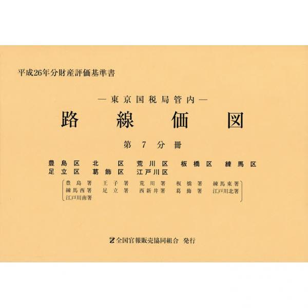 路線価図 東京国税局管内 平成26年分第7分冊 財産評価基準書