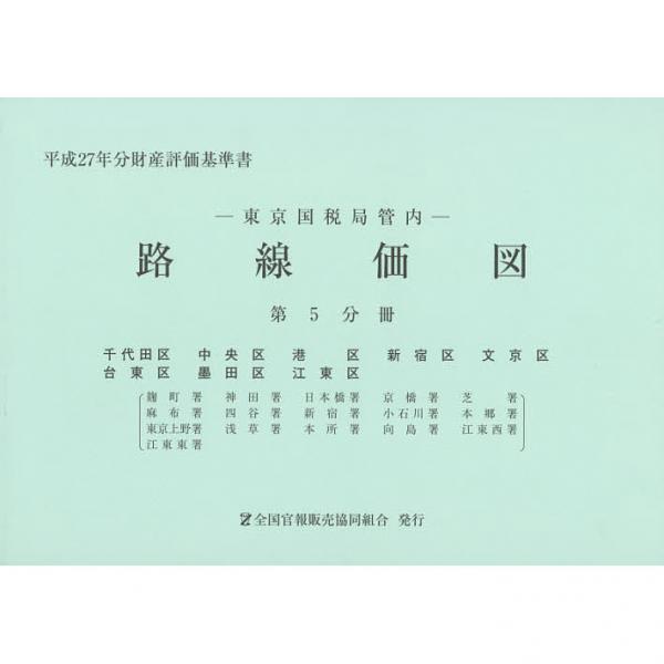 路線価図 東京国税局管内 平成27年分第5分冊 財産評価基準書