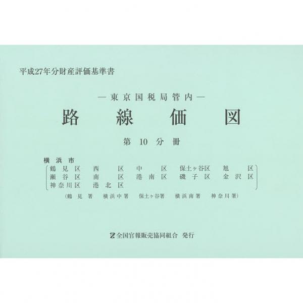 路線価図 東京国税局管内 平成27年分第10分冊 財産評価基準書