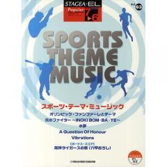 スポーツ・テーマ・ミュージック 「オリンピック・ファンファーレとテーマ」ほか全6曲