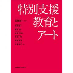 特別支援教育とアート/高橋陽一/高橋陽一/葉山登