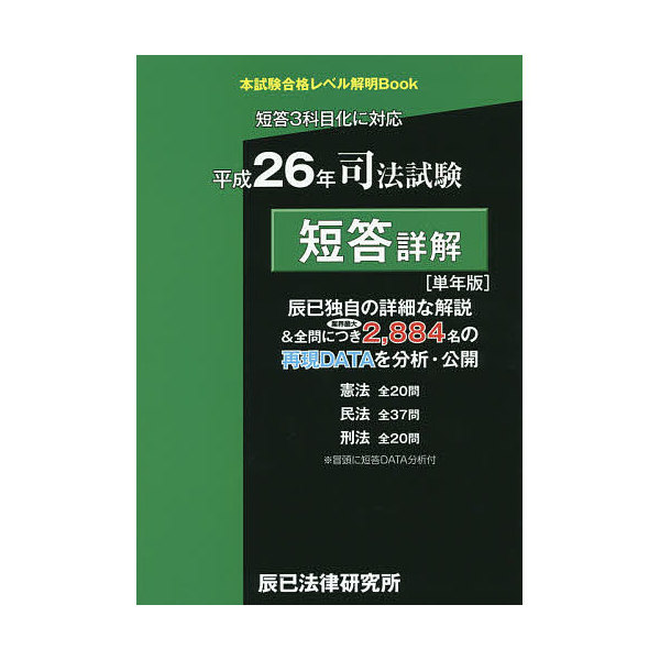 司法試験短答詳解〈単年版〉 本試験合格レベル解明Book 平成26年