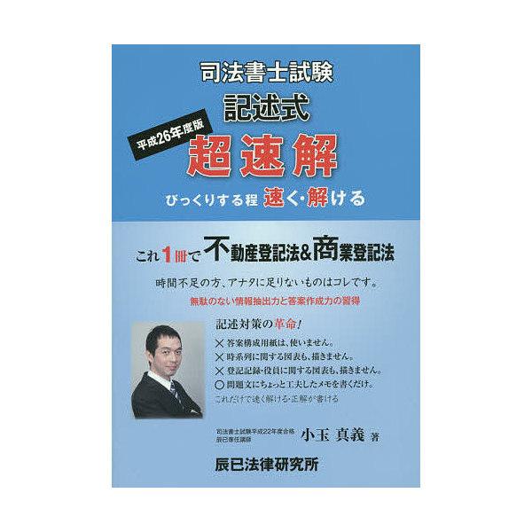 超速解司法書士試験記述式不動産登記法商業登記法 平成26年度版/小玉真義