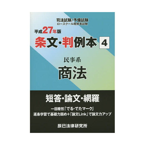 司法試験予備試験ロースクール既修者試験条文・判例本 平成27年版4