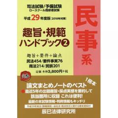 趣旨・規範ハンドブック 司法試験/予備試験ロースクール既修者試験 2(平成29年度版)