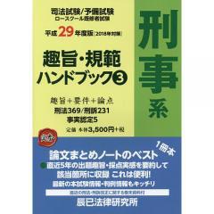 趣旨・規範ハンドブック 司法試験/予備試験ロースクール既修者試験 3(平成29年度版)