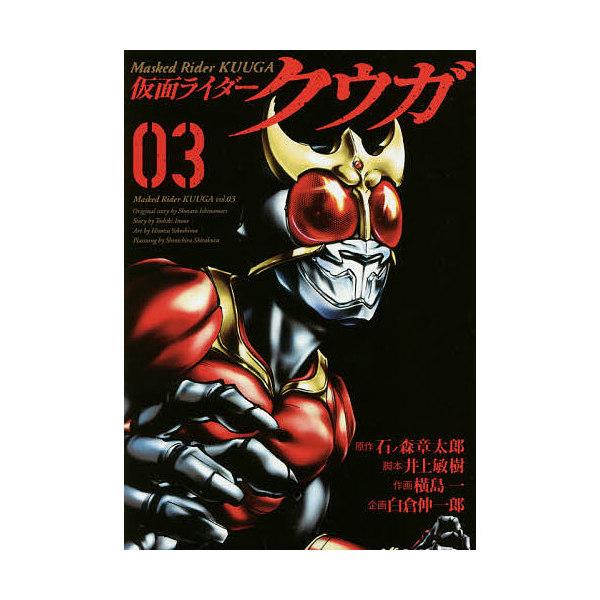 仮面ライダークウガ 03/石ノ森章太郎/井上敏樹/横島一