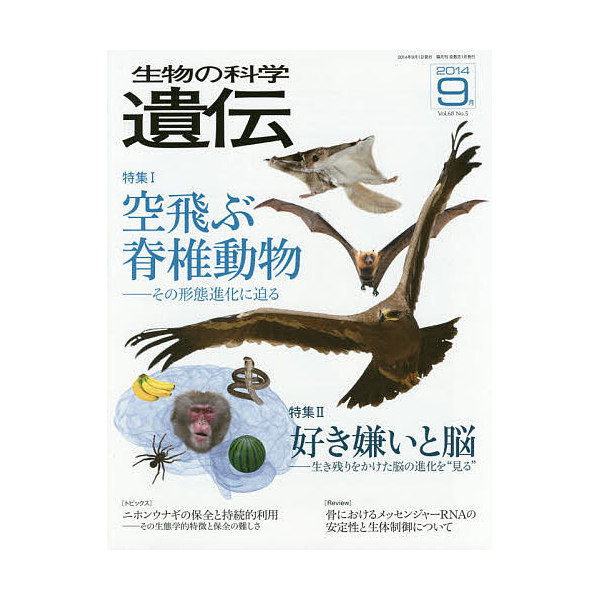 生物の科学遺伝 Vol.68No.5(2014-9月)