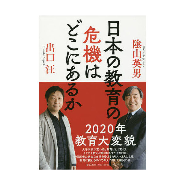 日本の教育の危機はどこにあるか/陰山英男/出口汪