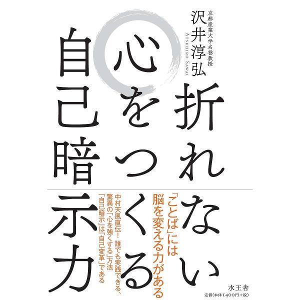 折れない心をつくる自己暗示力/沢井淳弘