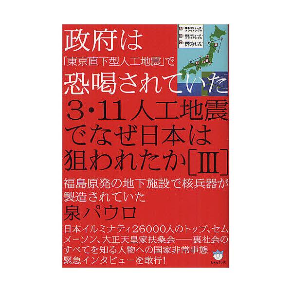 3・11人工地震でなぜ日本は狙われたか 3/泉パウロ