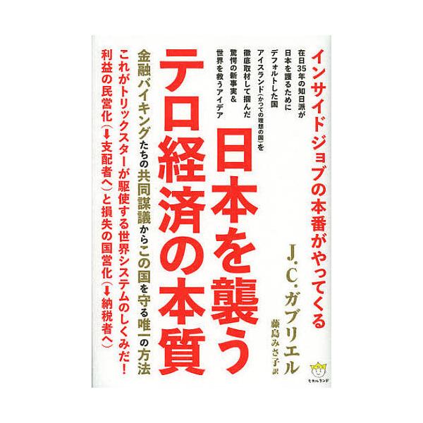 日本を襲うテロ経済の本質 インサイドジョブの本番がやってくる 金融バイキングたちの共同謀議からこの国を守る唯一の方法/J.C.ガブリエル/藤島みさ子