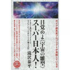 目覚めよ《宇宙の雛型》スーパー日本人! ガイア優良星プロジェクトが発動しているぞ YAP〈-〉遺伝子スイッチオンでエゴなしGive & Giveの地上