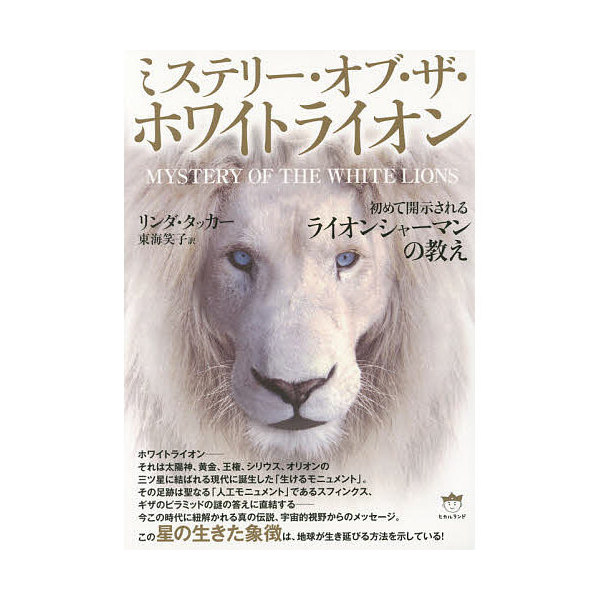 ミステリー・オブ・ザ・ホワイトライオン 初めて開示されるライオンシャーマンの教え/リンダ・タッカー/東海笑子
