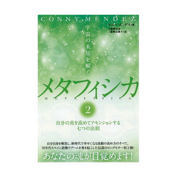 メタフィシカ 2/コニー・メンデス/八重樫克彦/八重樫由貴子