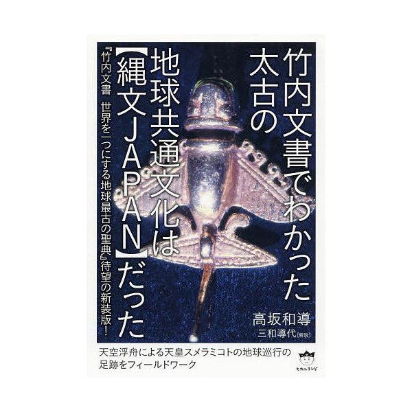 竹内文書でわかった太古の地球共通文化は〈縄文JAPAN〉だった 『竹内文書 世界を一つにする地球最古の聖典』待望の新装版!/高坂和導