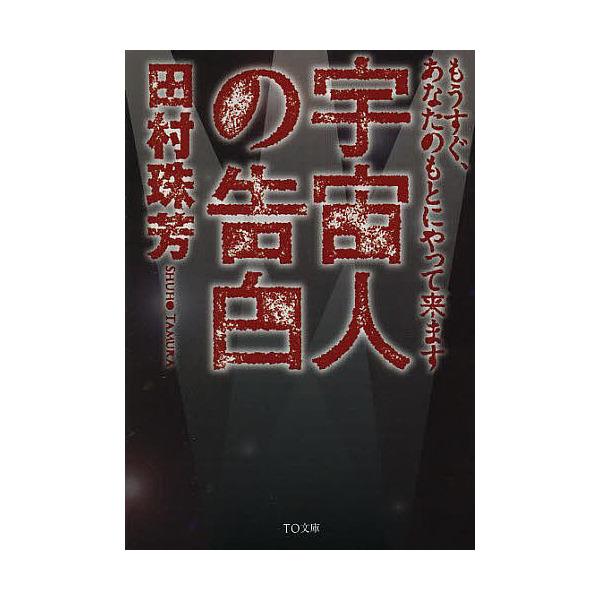 宇宙人の告白 もうすぐ、あなたのもとにやって来ます/田村珠芳