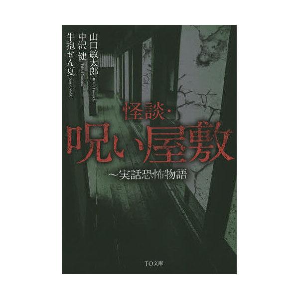 怪談・呪い屋敷 実話恐怖物語/山口敏太郎/中沢健/牛抱せん夏