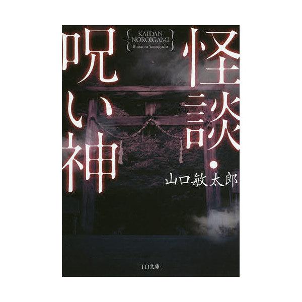 怪談・呪い神/山口敏太郎