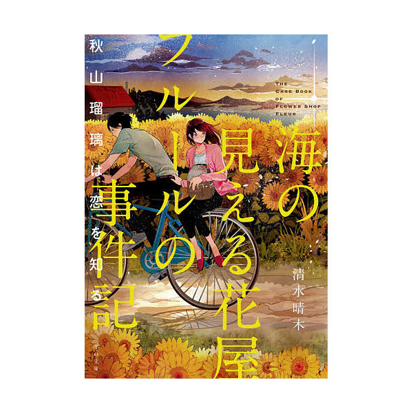 海の見える花屋フルールの事件記 〔2〕/清水晴木