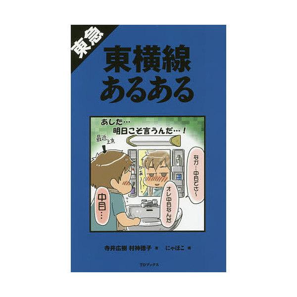 東急東横線あるある/寺井広樹/村神徳子/にゃほこ