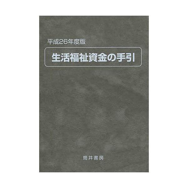 生活福祉資金の手引 平成26年度版/生活福祉資金貸付制度研究会