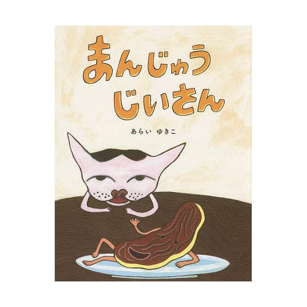 まんじゅうじいさん/あらいゆきこ/子供/絵本