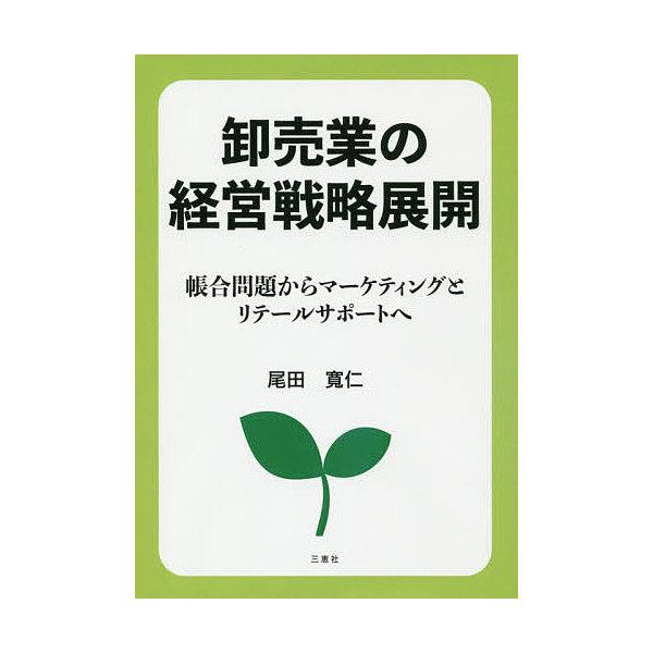 卸売業の経営戦略展開 帳合問題からマーケティングとリテールサポートへ/尾田寛仁