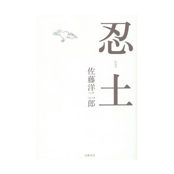 忍土/佐藤洋二郎