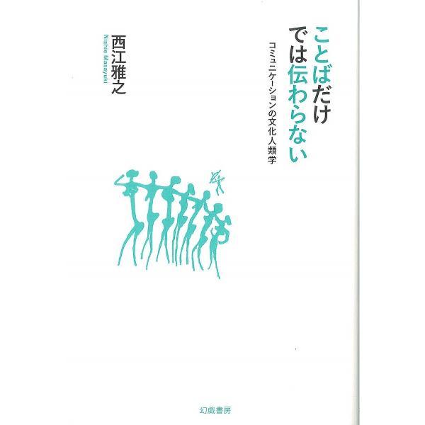 ことばだけでは伝わらない コミュニケーションの文化人類学/西江雅之