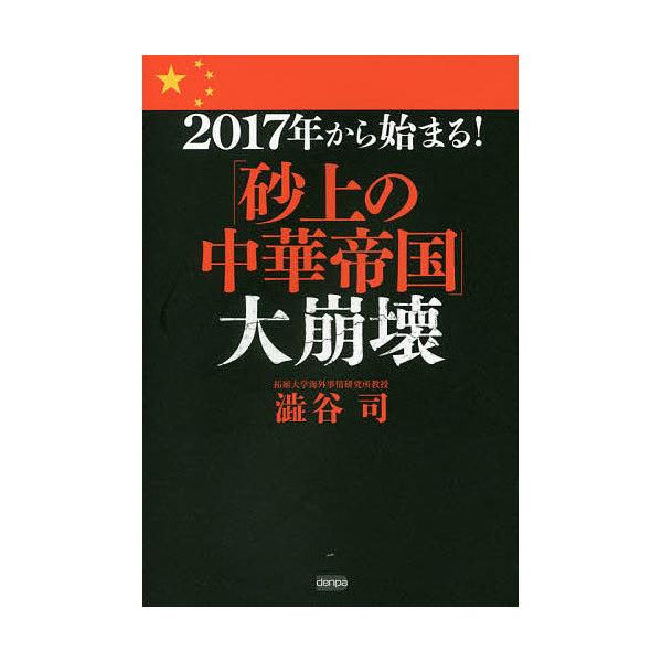 2017年から始まる!「砂上の中華帝国」大崩壊/澁谷司