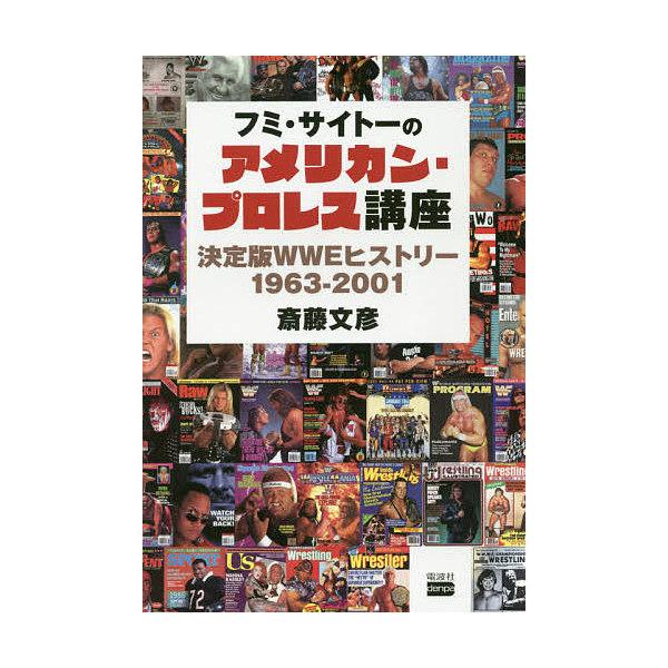 フミ・サイトーのアメリカン・プロレス講座 決定版WWEヒストリー1963-2001/斎藤文彦