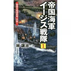 帝国海軍イージス戦隊 1/林譲治