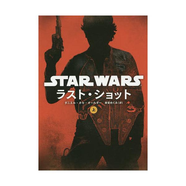 STAR WARSラスト・ショット 上/ダニエル・ホセ・オールダー/来安めぐみ
