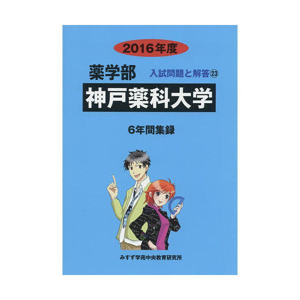 神戸薬科大学 薬学部 2016年度/入試問題検討委員会