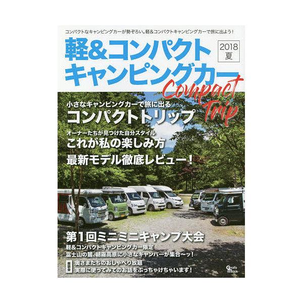 軽&コンパクトキャンピングカー 2018夏