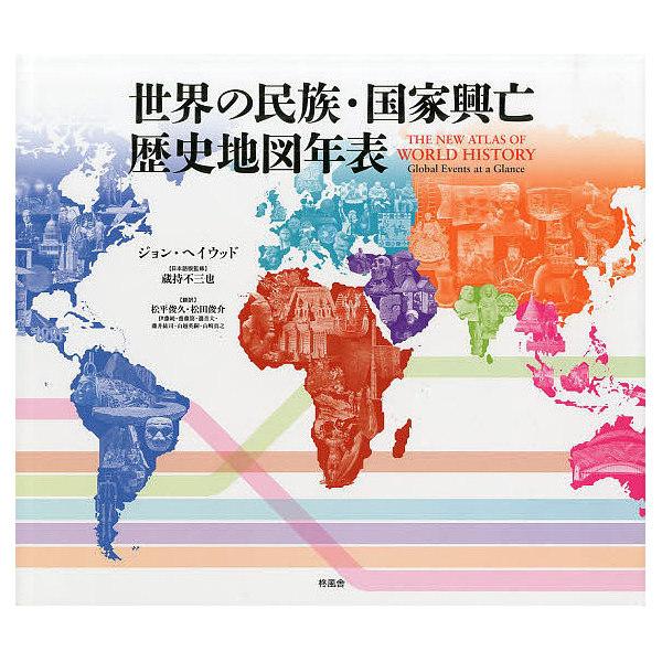 世界の民族・国家興亡歴史地図年表/ジョン・ヘイウッド/蔵持不三也/松平俊久
