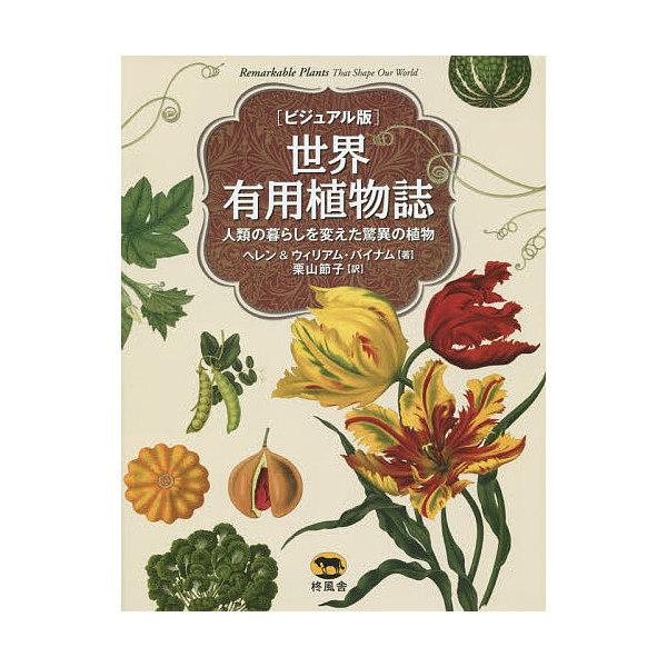 世界有用植物誌 ビジュアル版 人類の暮らしを変えた驚異の植物/ヘレン・バイナム/ウィリアム・バイナム/栗山節子