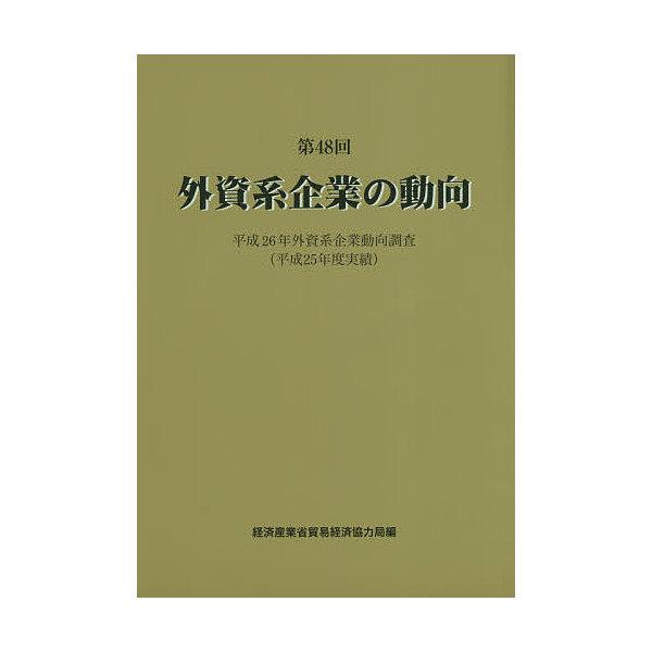 外資系企業の動向 第48回/経済産業省貿易経済協力局