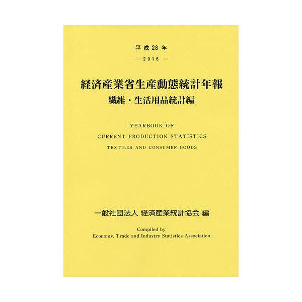 経済産業省生産動態統計年報 繊維・生活用品統計編 平成28年/経済産業統計協会