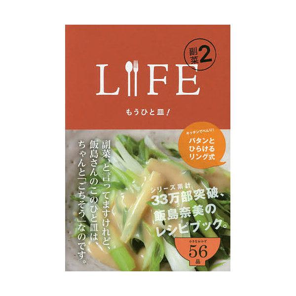 LIFE副菜 2/飯島奈美/レシピ