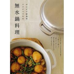サルビア給食室ワタナベマキの無水鍋料理/ワタナベマキ/レシピ